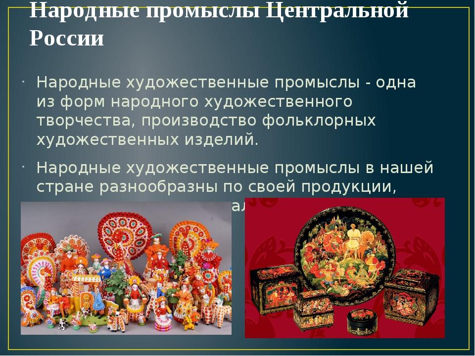 был народный художественный промысел россии список отличить