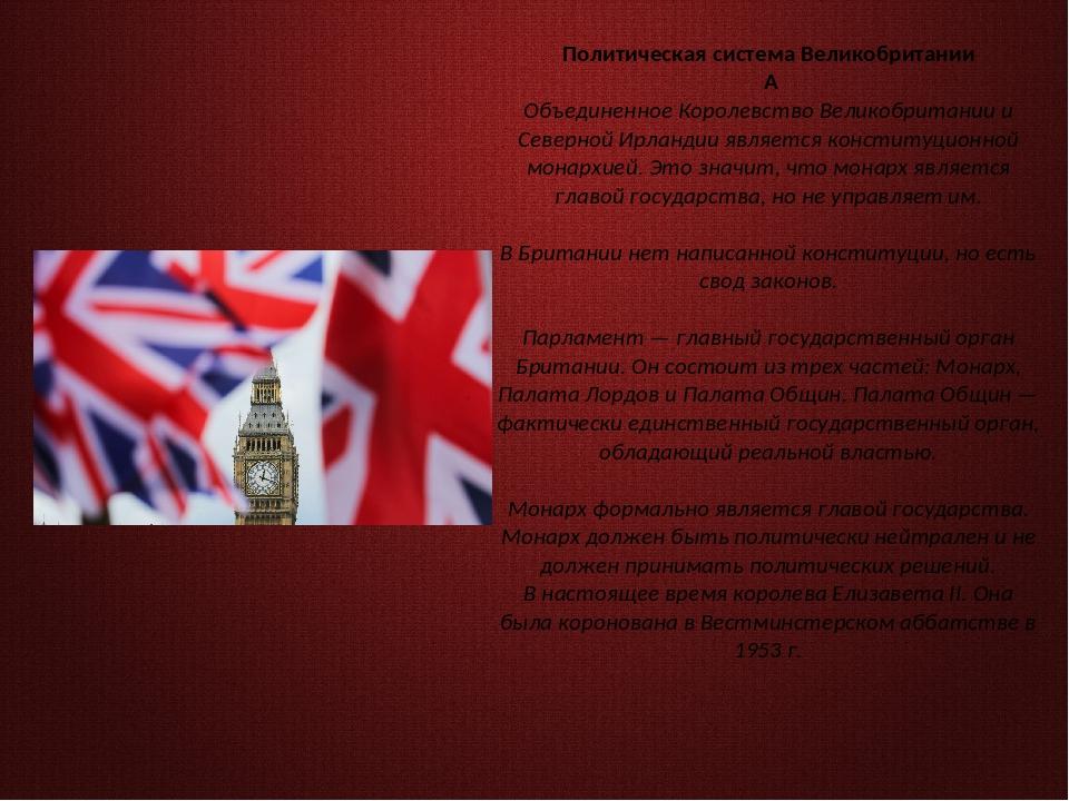 политическая система великобритании реферат