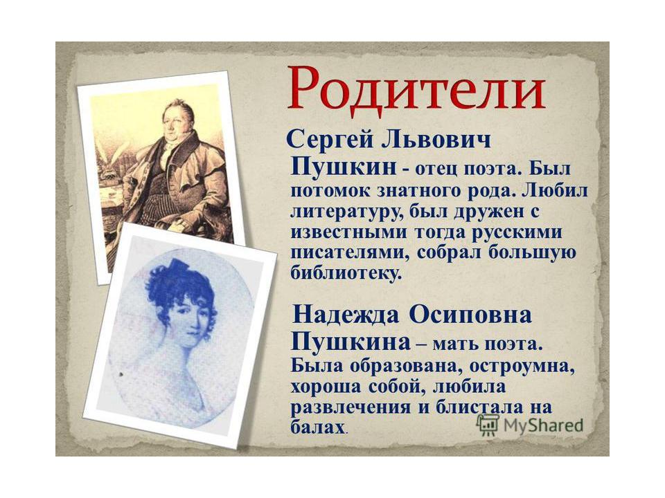 Биография пушкина для презентации картинки