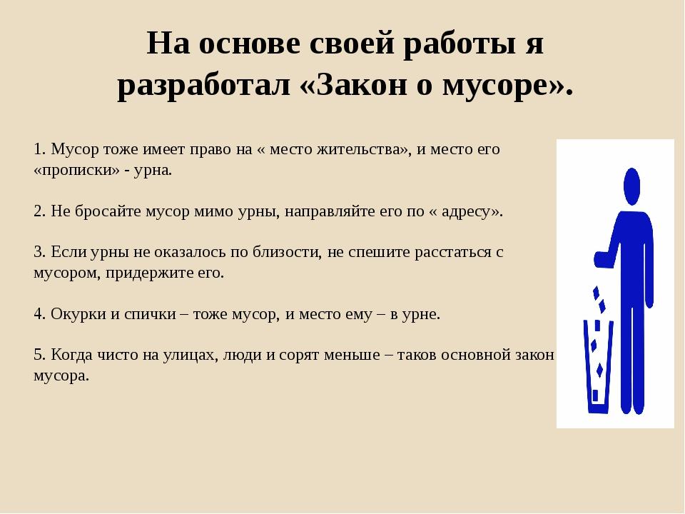 1. Мусор тоже имеет право на « место жительства», и место его «прописки» - у...