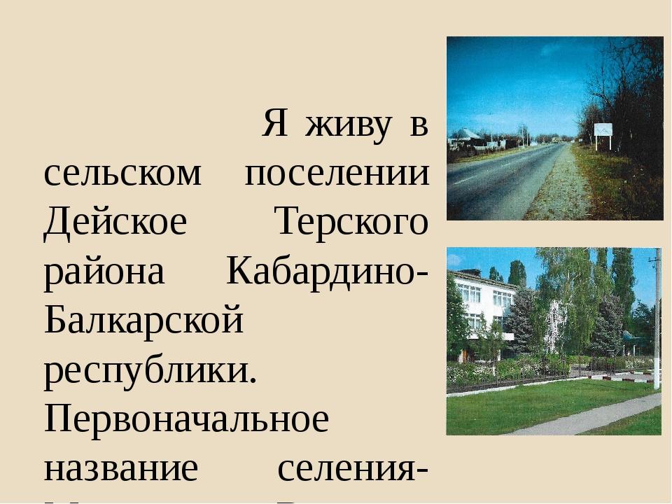 Я живу в сельском поселении Дейское Терского района Кабардино-Балкарской рес...