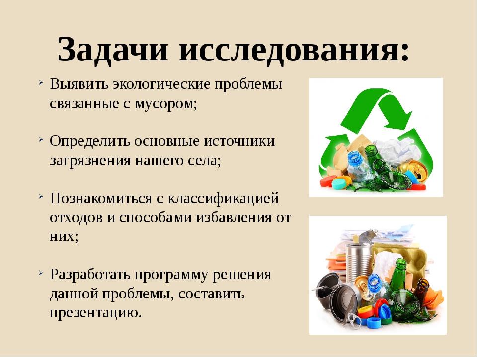 Выявить экологические проблемы связанные с мусором; Определить основные исто...
