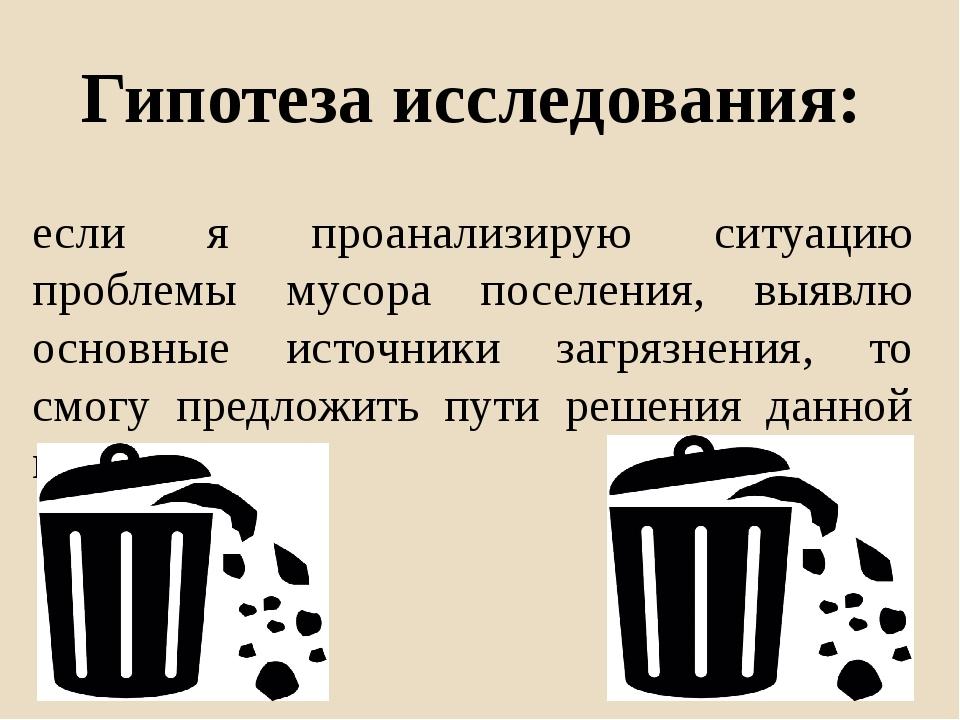 если я проанализирую ситуацию проблемы мусора поселения, выявлю основные ист...