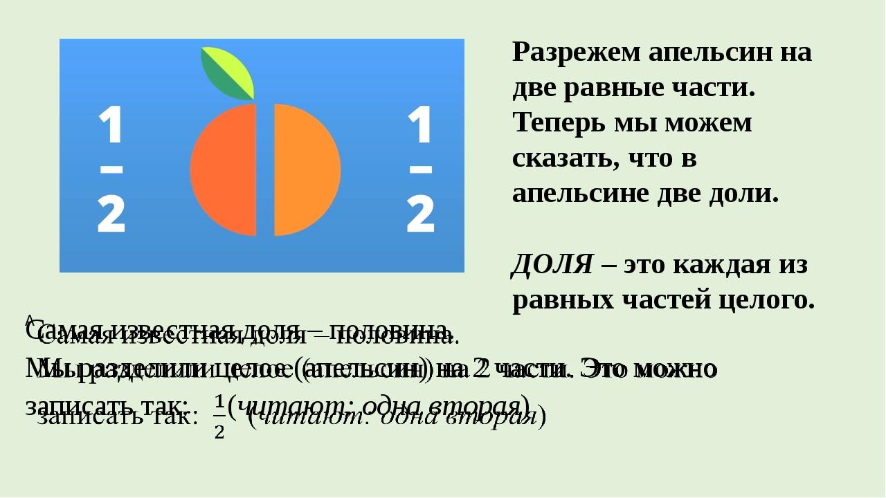 Разрежем апельсин на две равные части. Теперь мы можем сказать, что в апельси...