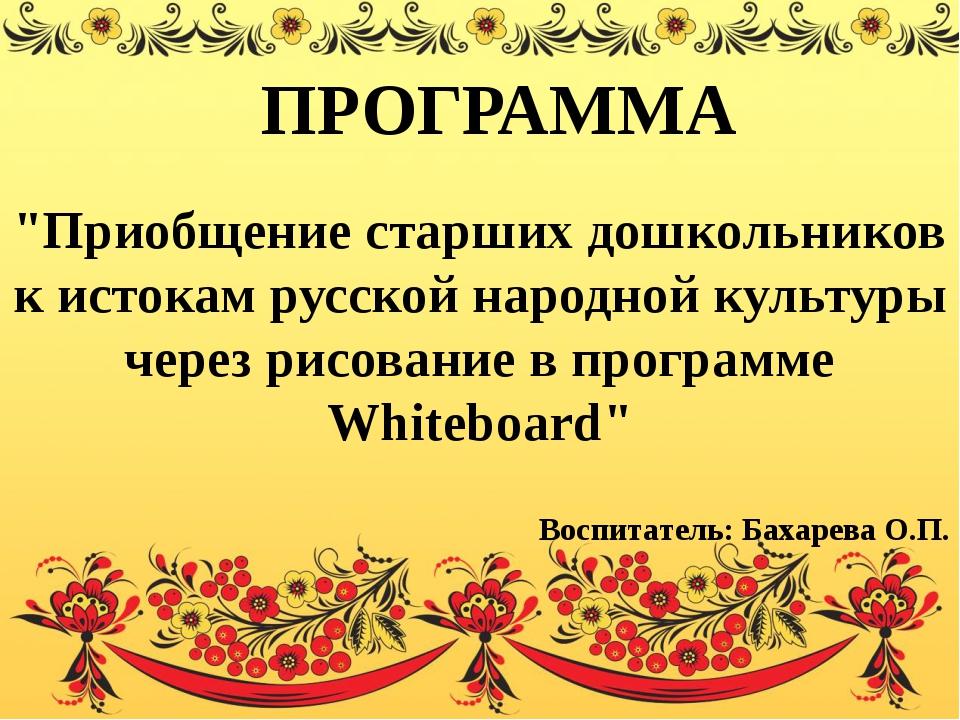 следует истоки русской народной культуры картинки лодка, стойчивая, местительная