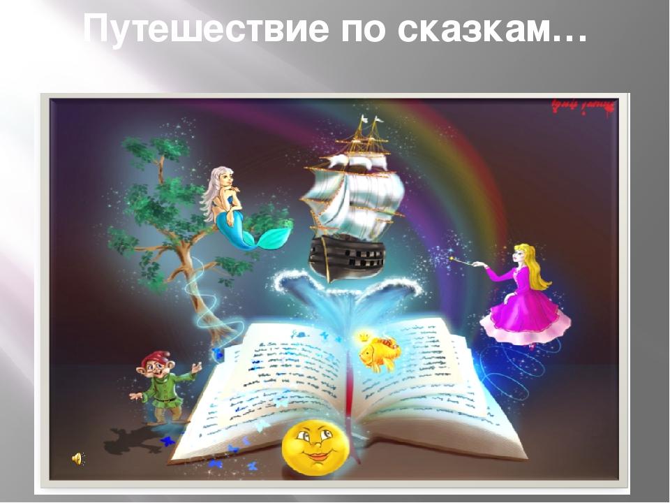 Путешествие по сказкам…