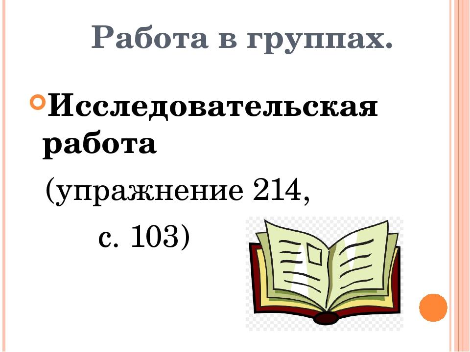 Работа в группах. Исследовательская работа (упражнение 214, с. 103)