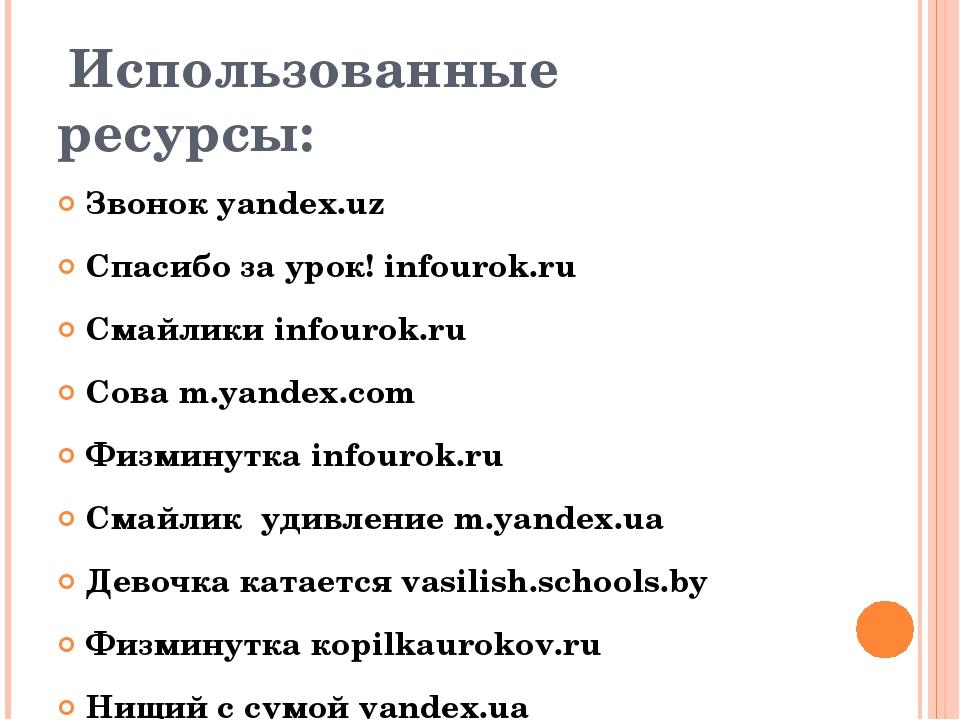 Использованные ресурсы: Звонок yandex.uz Cпасибо за урок! infourok.ru Смайли...