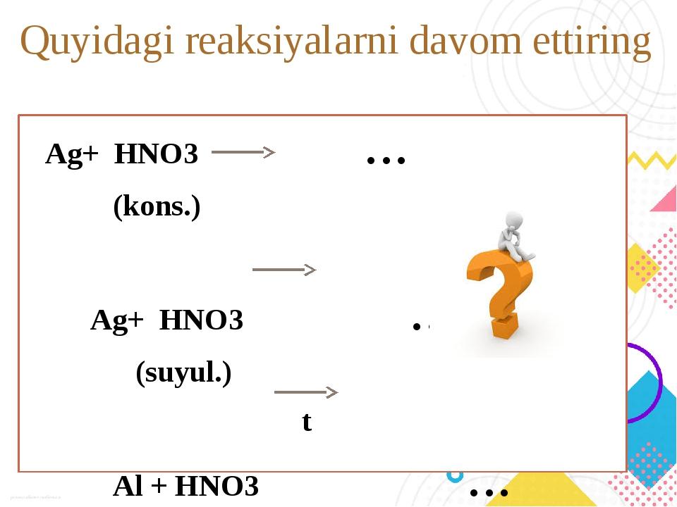 Quyidagi reaksiyalarni davom ettiring Аg+ HNO3 … (kons.) Ag+ HNO3 … (suyul.)...
