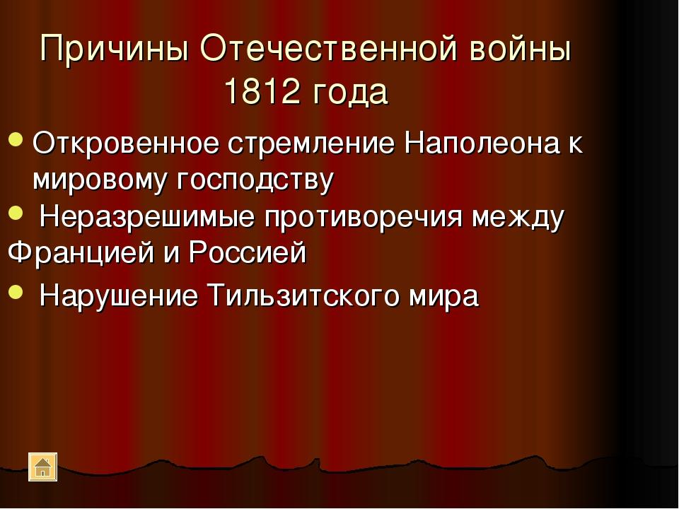 Причины Отечественной войны 1812 года Откровенное стремление Наполеона к миро...
