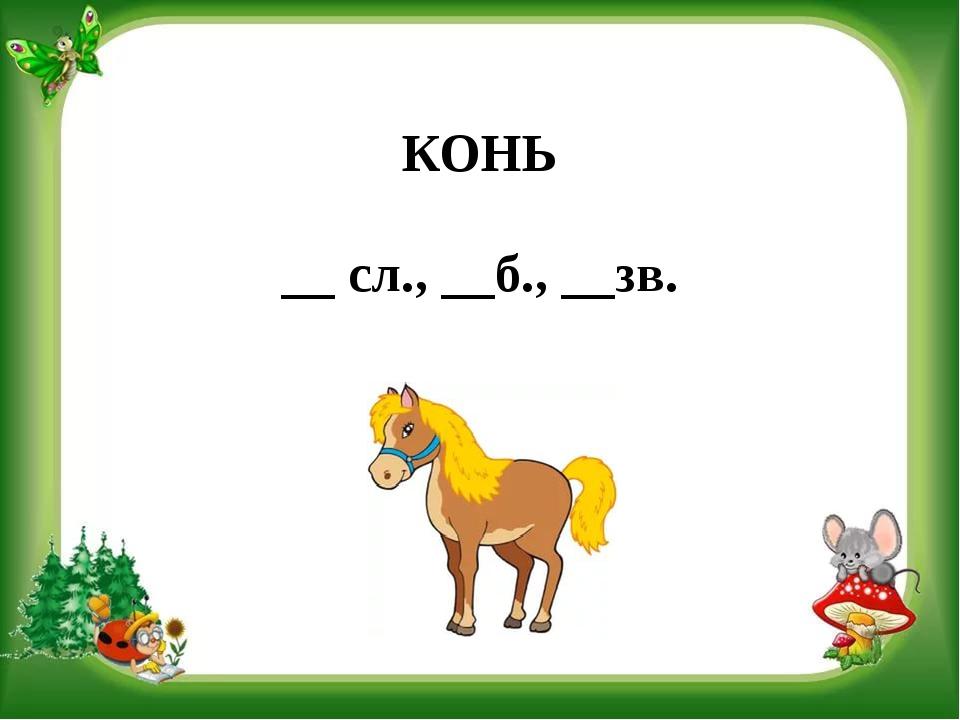 КОНЬ __ сл., __б., __зв.
