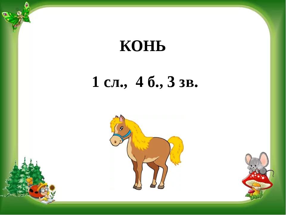 КОНЬ 1 сл., 4 б., 3 зв.