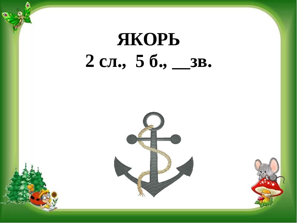 ЯКОРЬ 2 сл., 5 б., __зв.