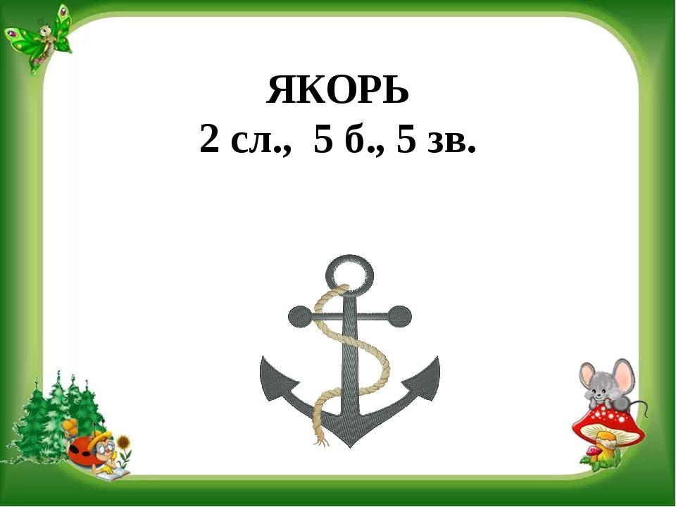 ЯКОРЬ 2 сл., 5 б., 5 зв.