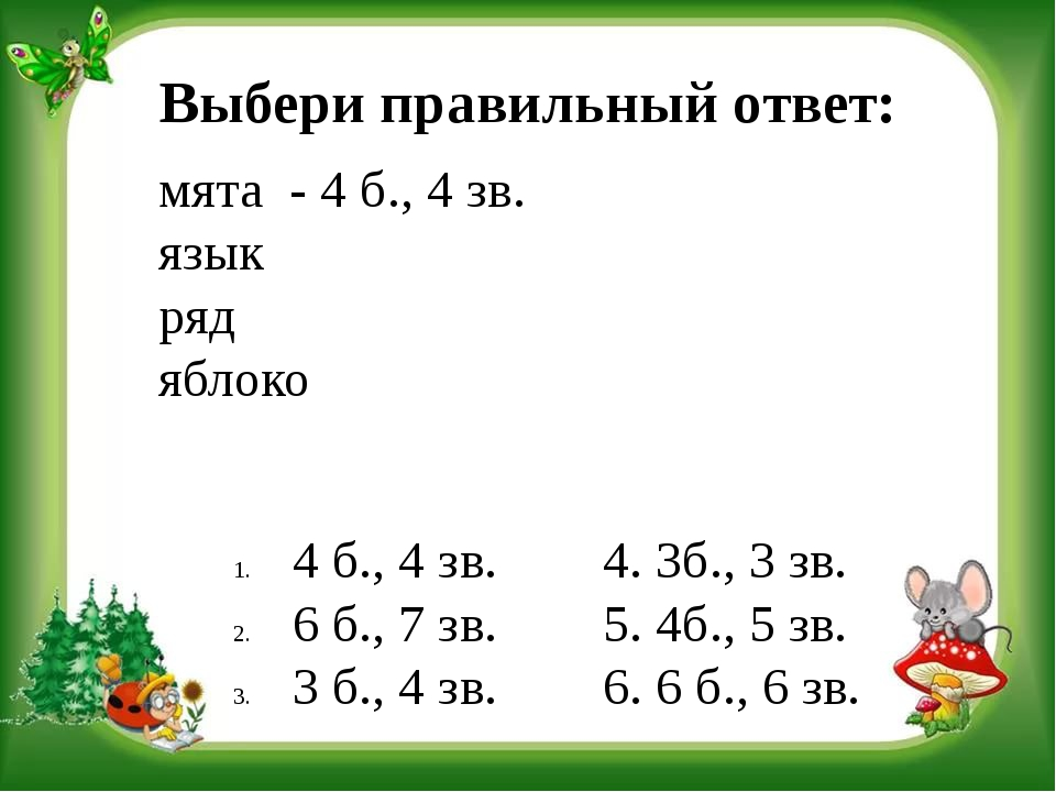 4 б., 4 зв. 4. 3б., 3 зв. 6 б., 7 зв. 5. 4б., 5 зв. 3 б., 4 зв. 6. 6 б., 6 з...