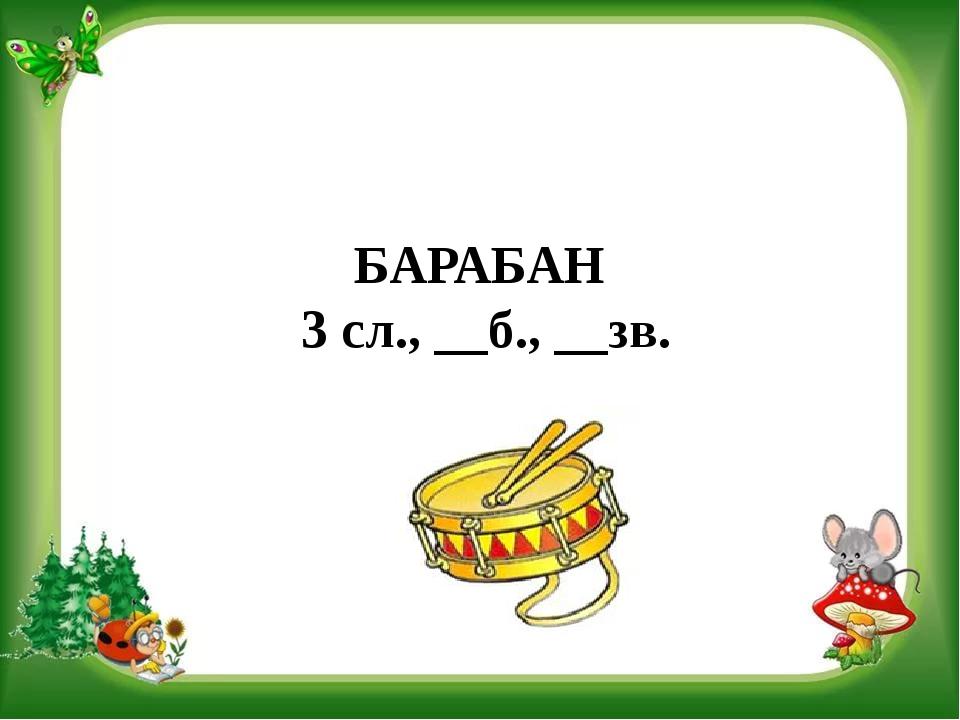 БАРАБАН 3 сл., __б., __зв.