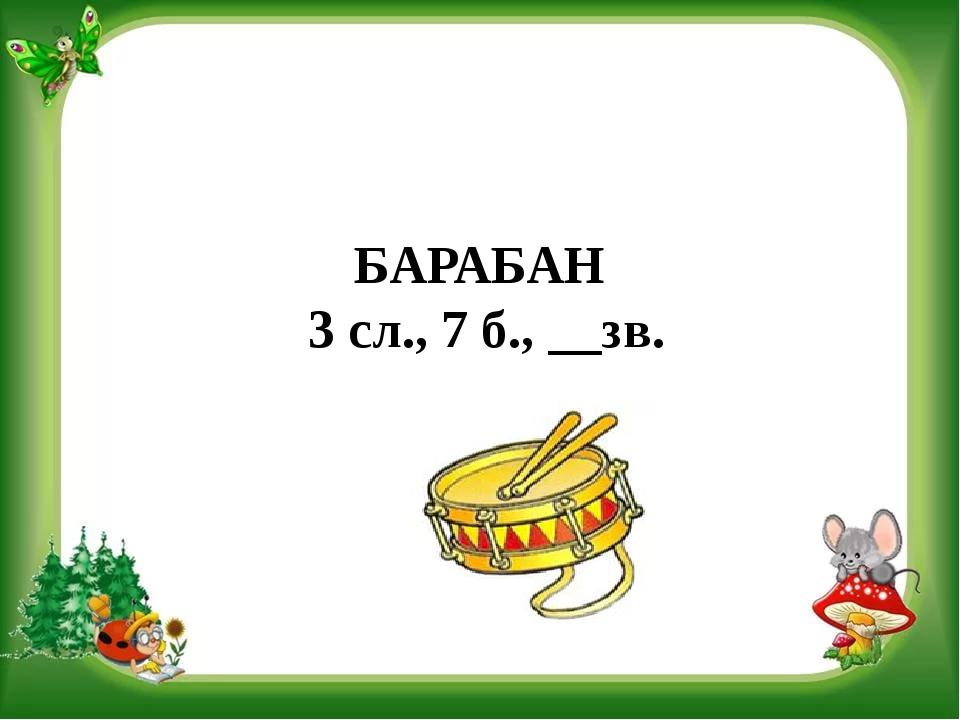 БАРАБАН 3 сл., 7 б., __зв.