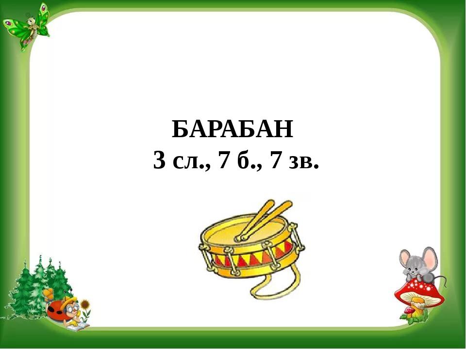 БАРАБАН 3 сл., 7 б., 7 зв.