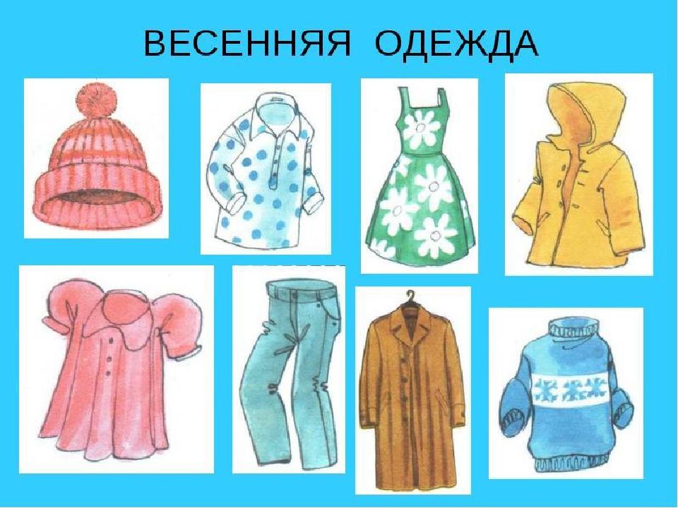 Картинки осенней одежды для детей для занятий