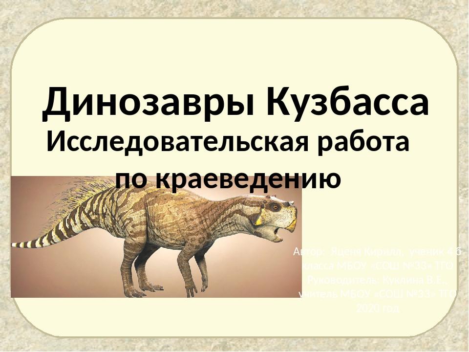 Динозавры Кузбасса Исследовательская работа по краеведению Автор: Яценя Кирил...