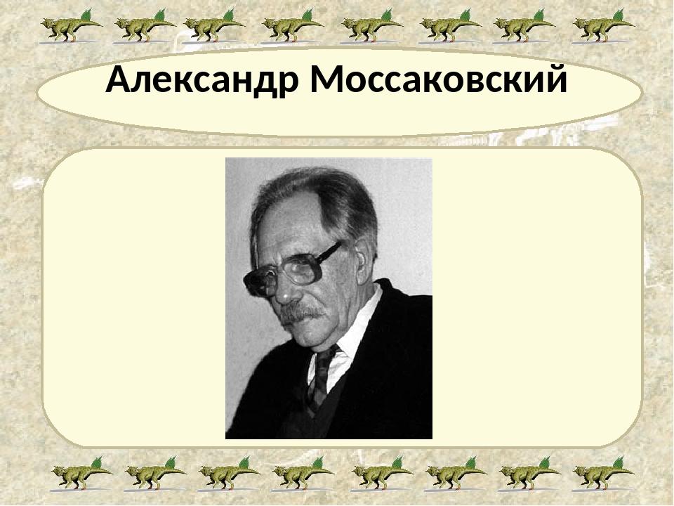 Александр Моссаковский