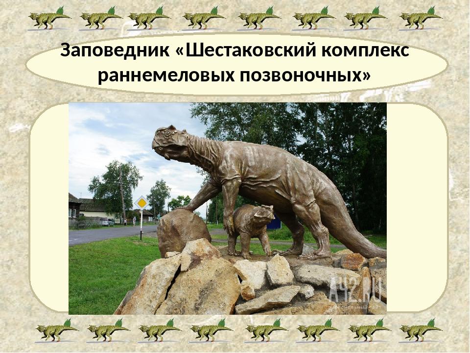 Заповедник «Шестаковский комплекс раннемеловых позвоночных»