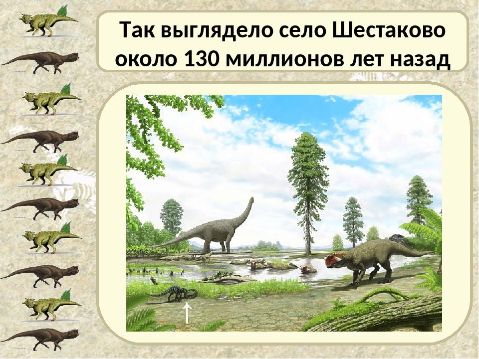 Так выглядело село Шестаково около 130 миллионов лет назад