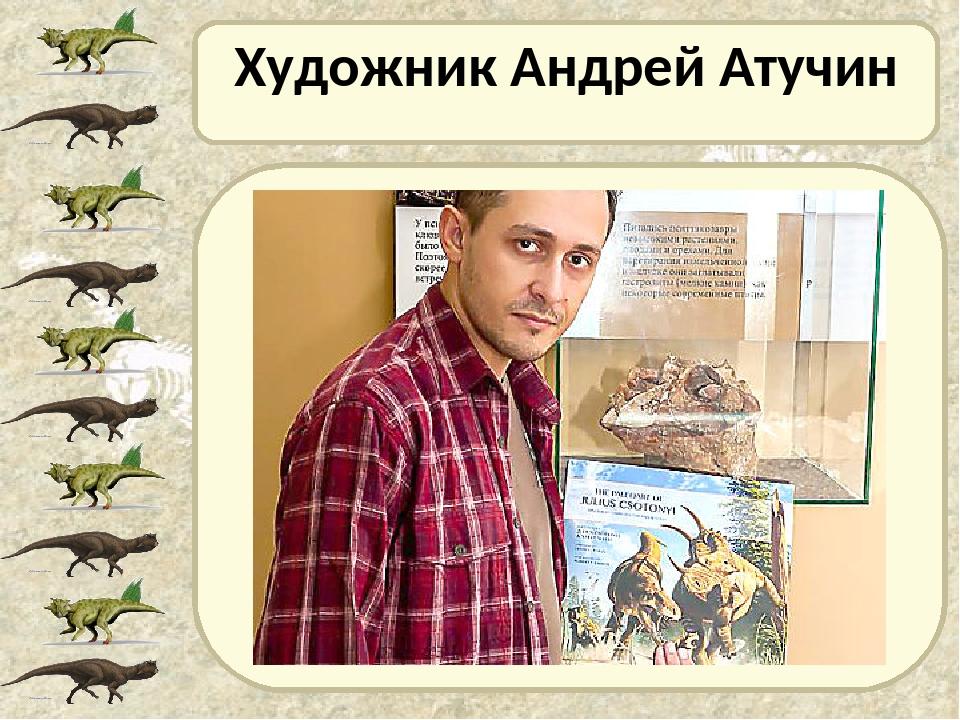 Художник Андрей Атучин