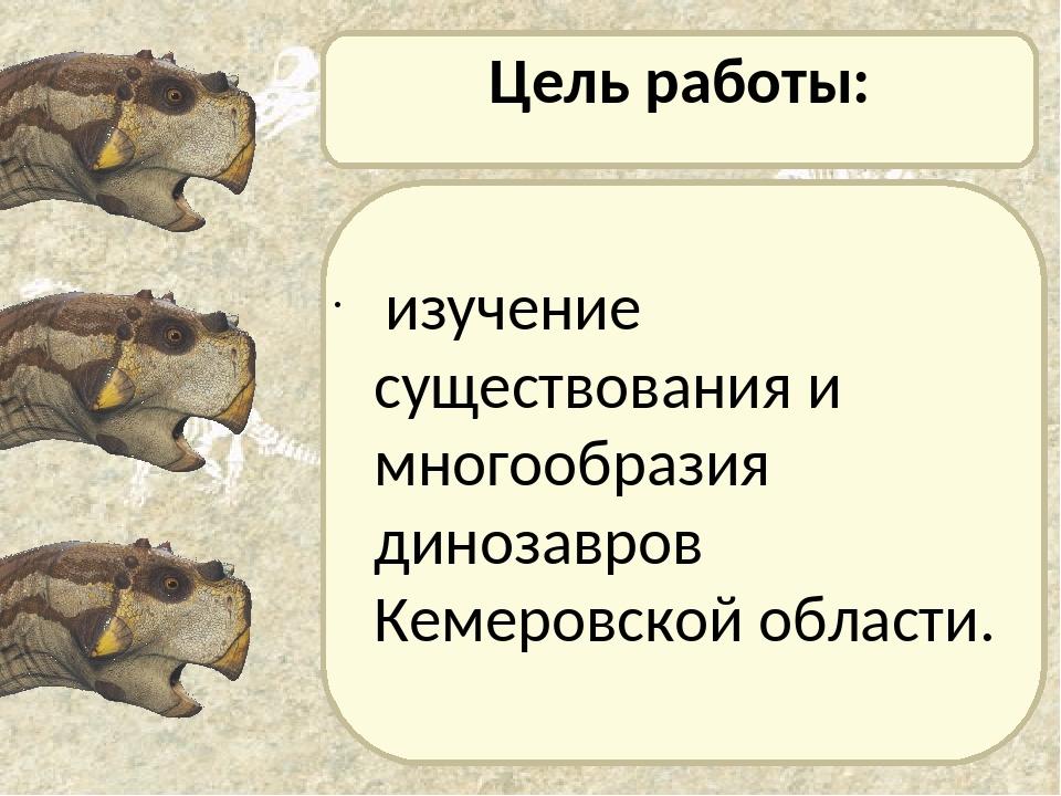 Цель работы: изучение существования и многообразия динозавров Кемеровской обл...