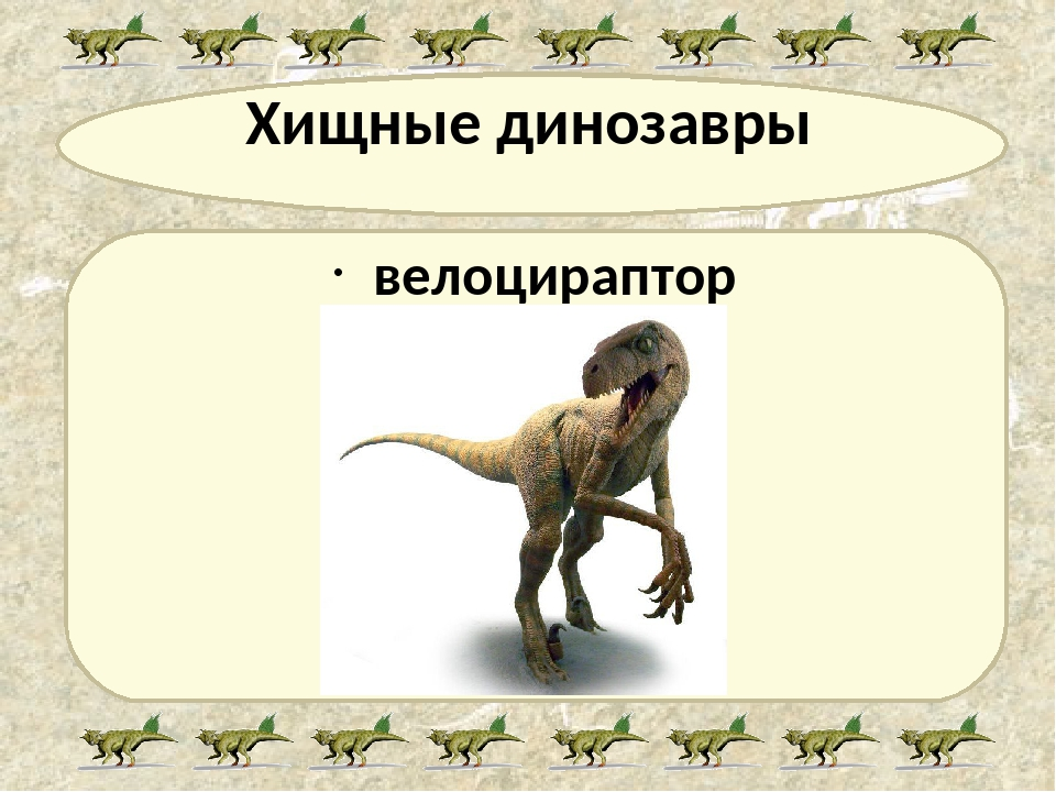Хищные динозавры велоцираптор