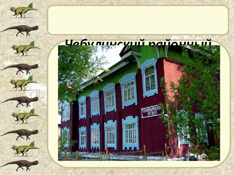 Чебулинский районный краеведческий музей