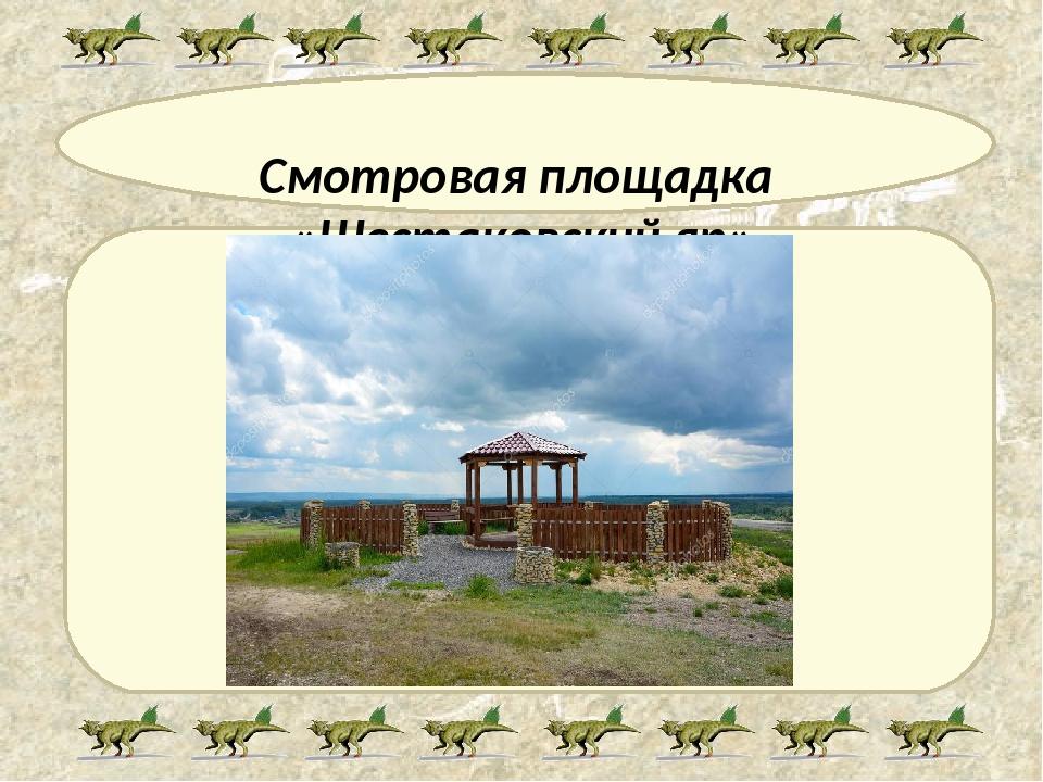 Смотровая площадка «Шестаковский яр»