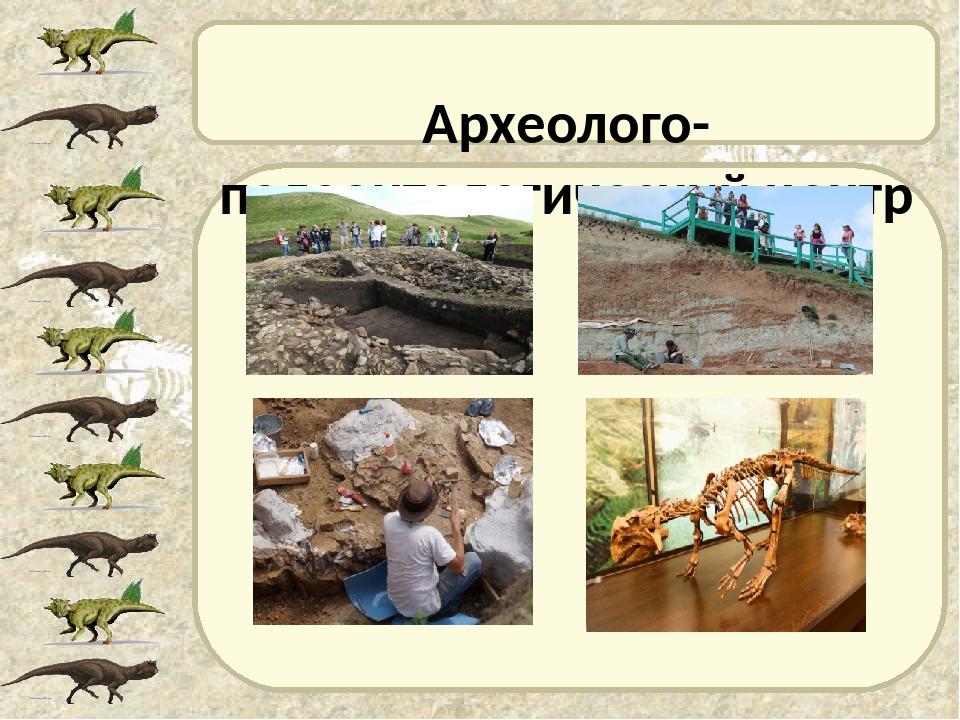 Археолого-палеонтологический центр