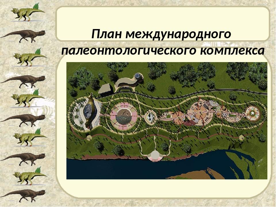 План международного палеонтологического комплекса