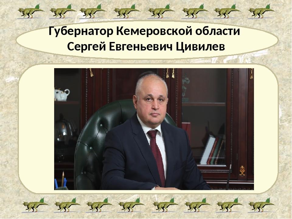 Губернатор Кемеровской облаcти Сергей Евгеньевич Цивилев