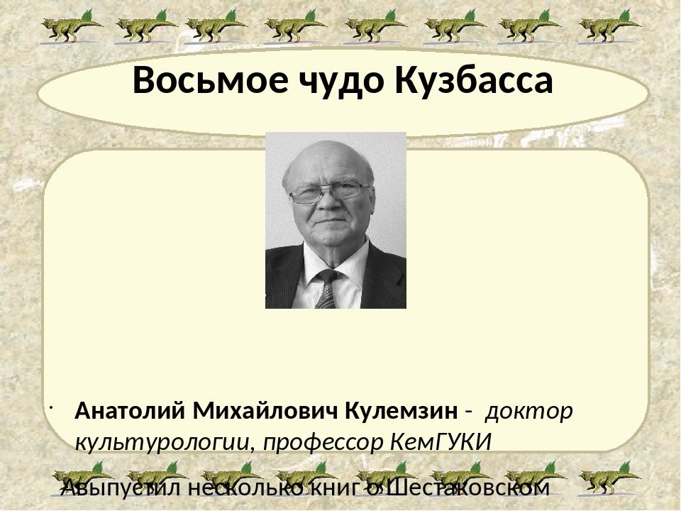 Восьмое чудо Кузбасса Анатолий Михайлович Кулемзин - доктор культурологии, пр...