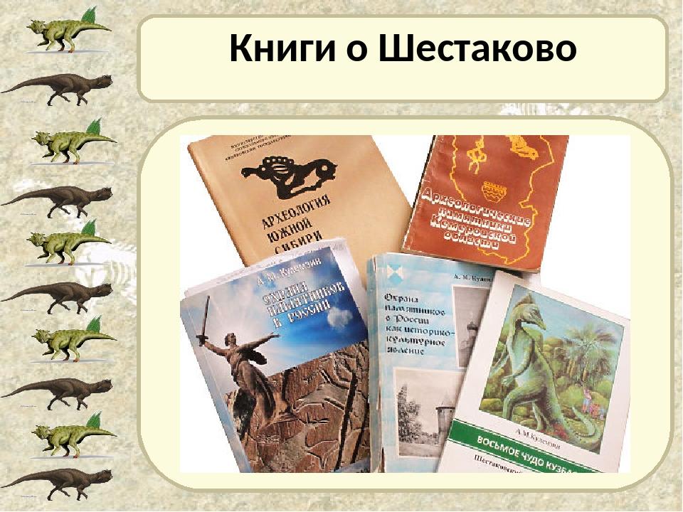 Книги о Шестаково