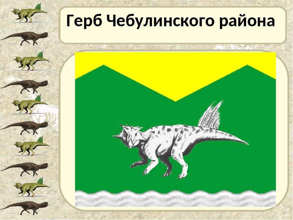Герб Чебулинского района