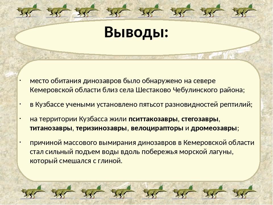 Выводы: место обитания динозавров было обнаружено на севере Кемеровской облас...
