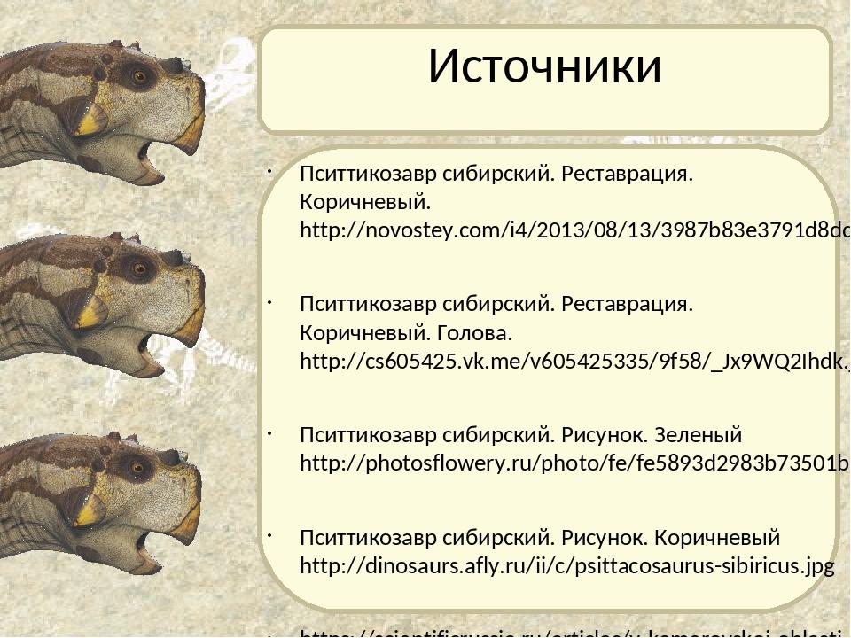 Источники Пситтикозавр сибирский. Реставрация. Коричневый. http://novostey.co...
