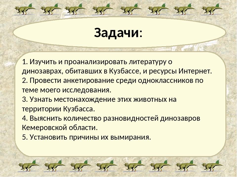 Задачи: 1. Изучить и проанализировать литературу о динозаврах, обитавших в Ку...