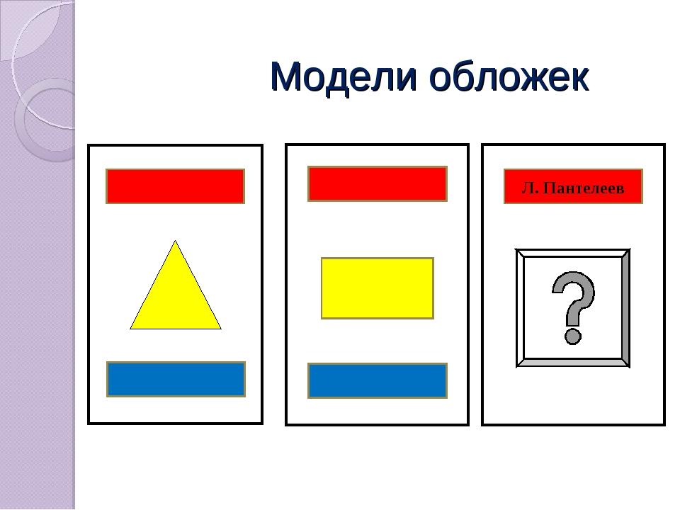 Модели обложек Л. Пантелеев