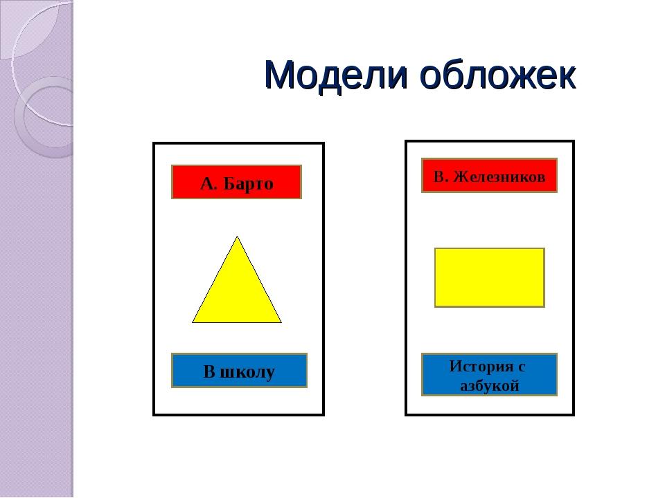 Модели обложек В школу В. Железников История с азбукой А. Барто