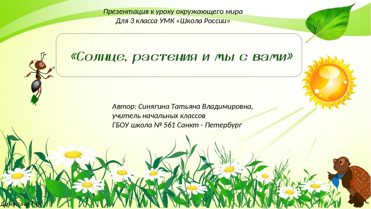 Автор: Синягина Татьяна Владимировна, учитель начальных классов ГБОУ школа №...