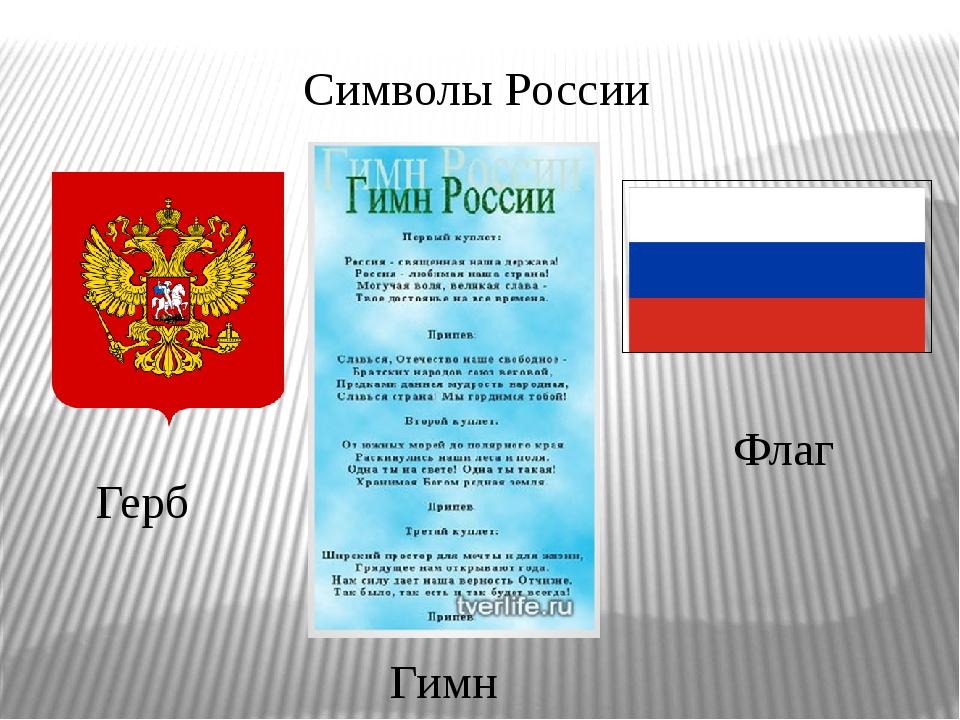 Символы россии герб флаг гимн ширину