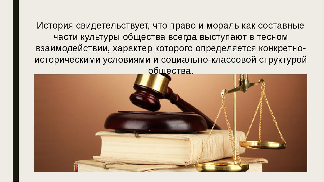 История свидетельствует, что право и мораль как составные части культуры обще...