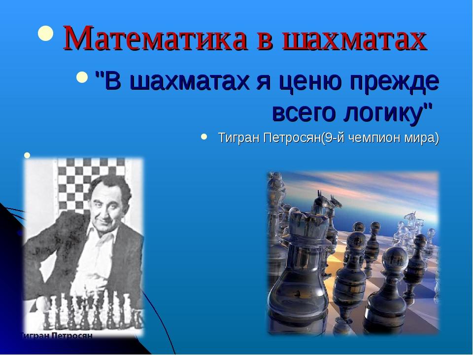 """Математика в шахматах """"В шахматах я ценю прежде всего логику"""" Тигран Петросян..."""