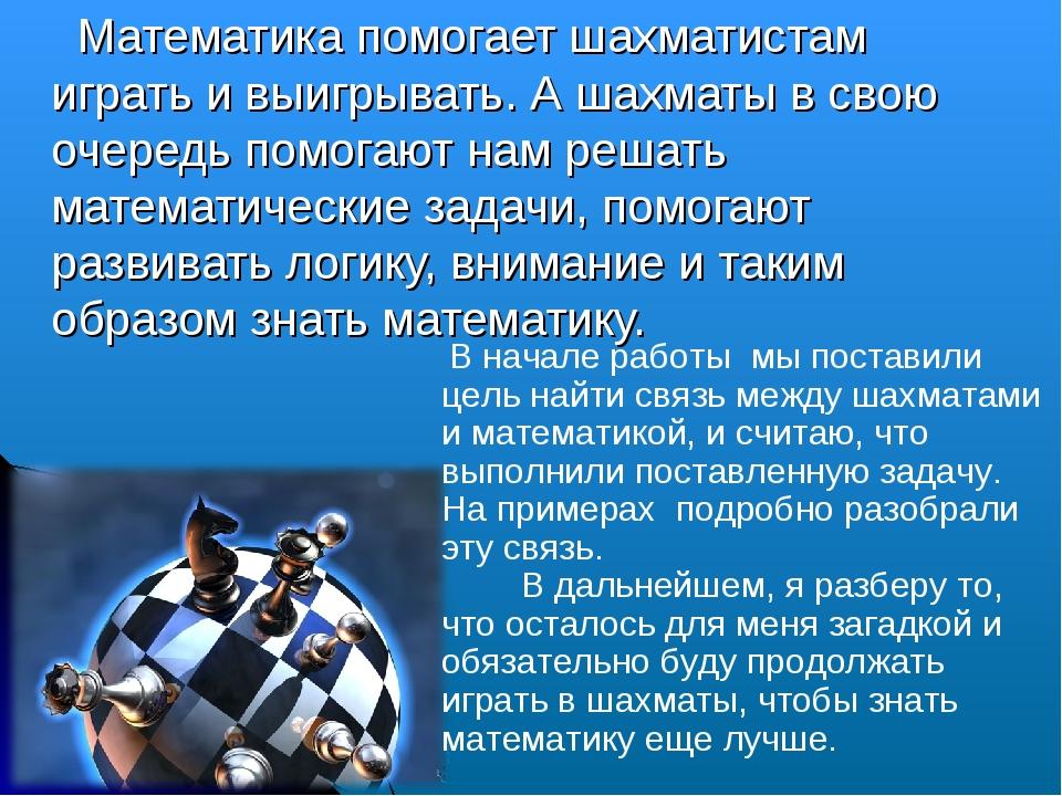 Математика помогает шахматистам играть и выигрывать. А шахматы в свою очеред...