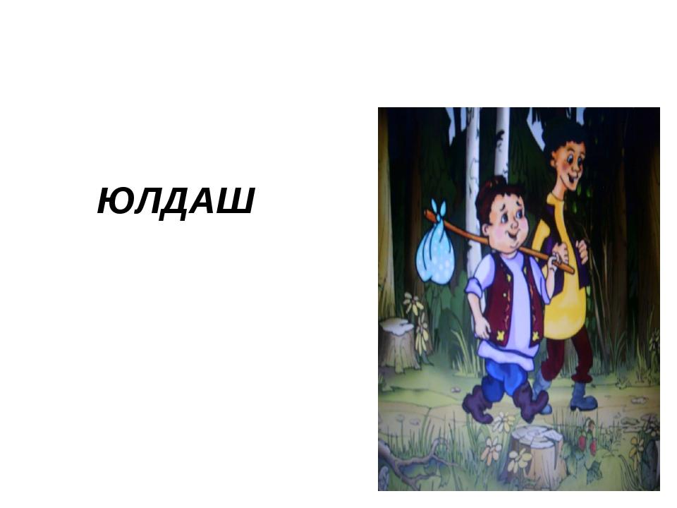 ЮЛДАШ