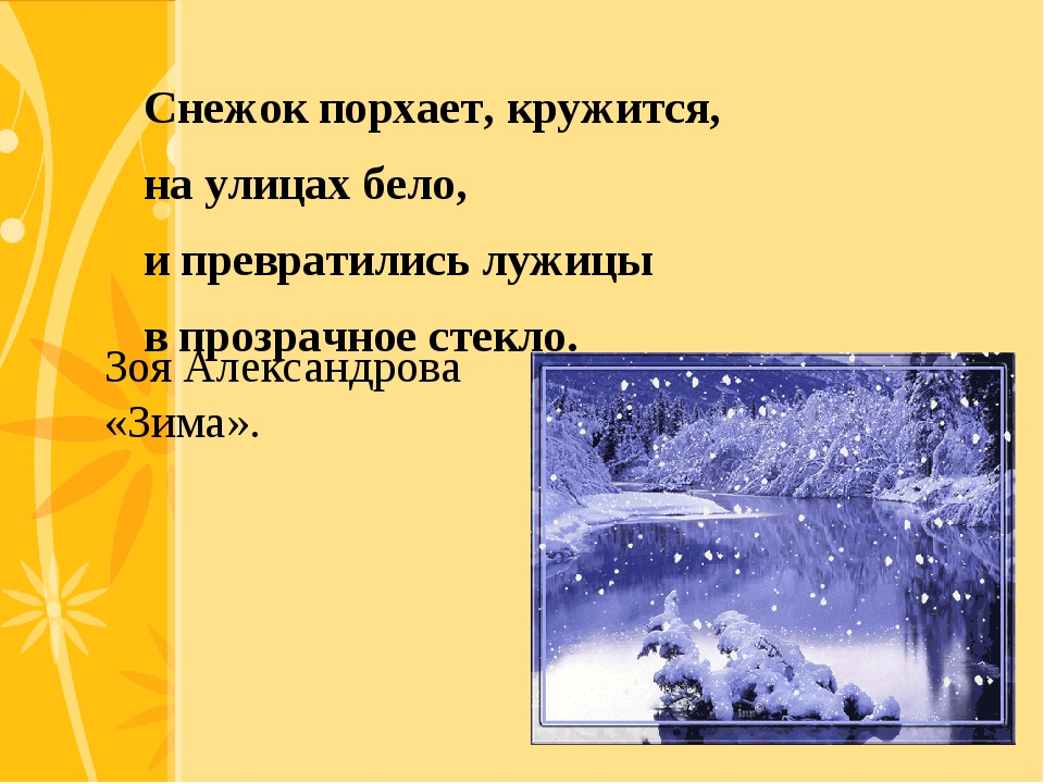 Снежок порхает, кружится, на улицах бело, и превратились лужицы в прозрачное...